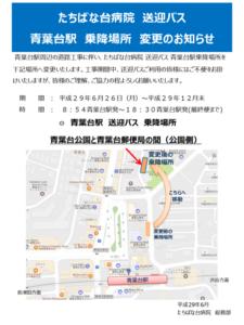 送迎バス 青葉台駅乗降場所 変更のお知らせ