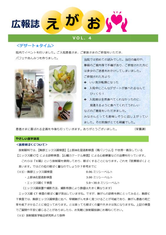 広報誌「えがお」  4号