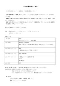 平成30年度 1日看護体験のお知らせ【受付終了】